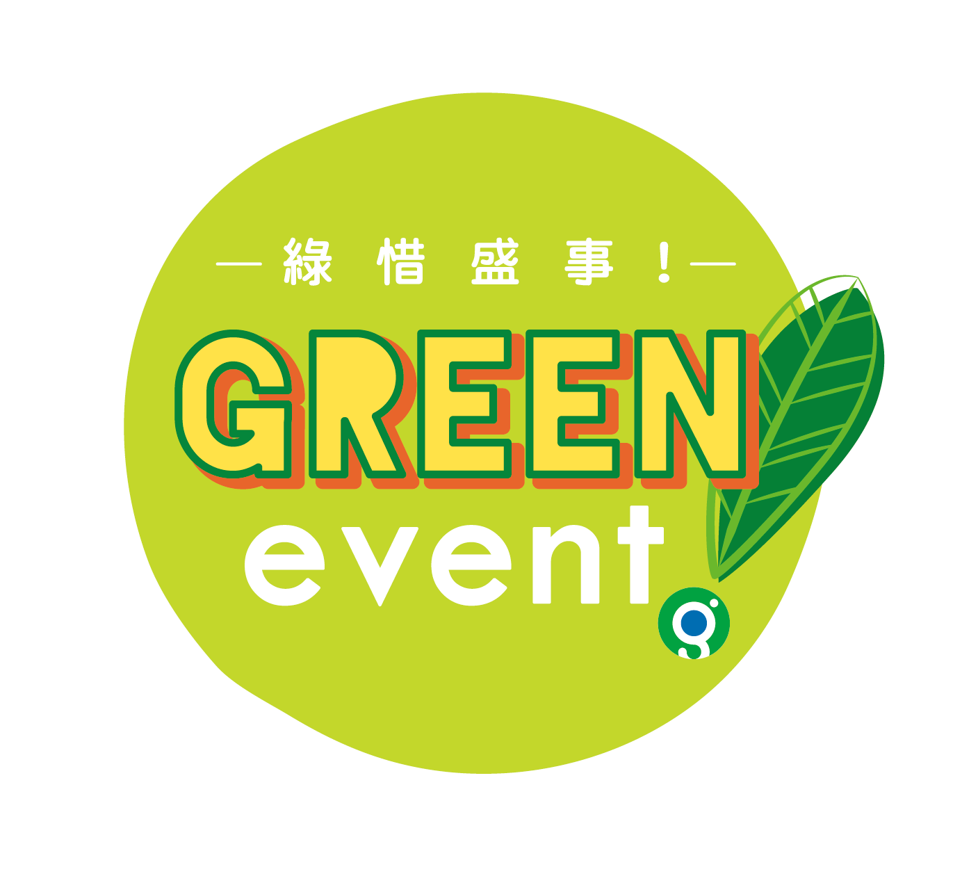 Green Event-main logo-CS5OL_white-01