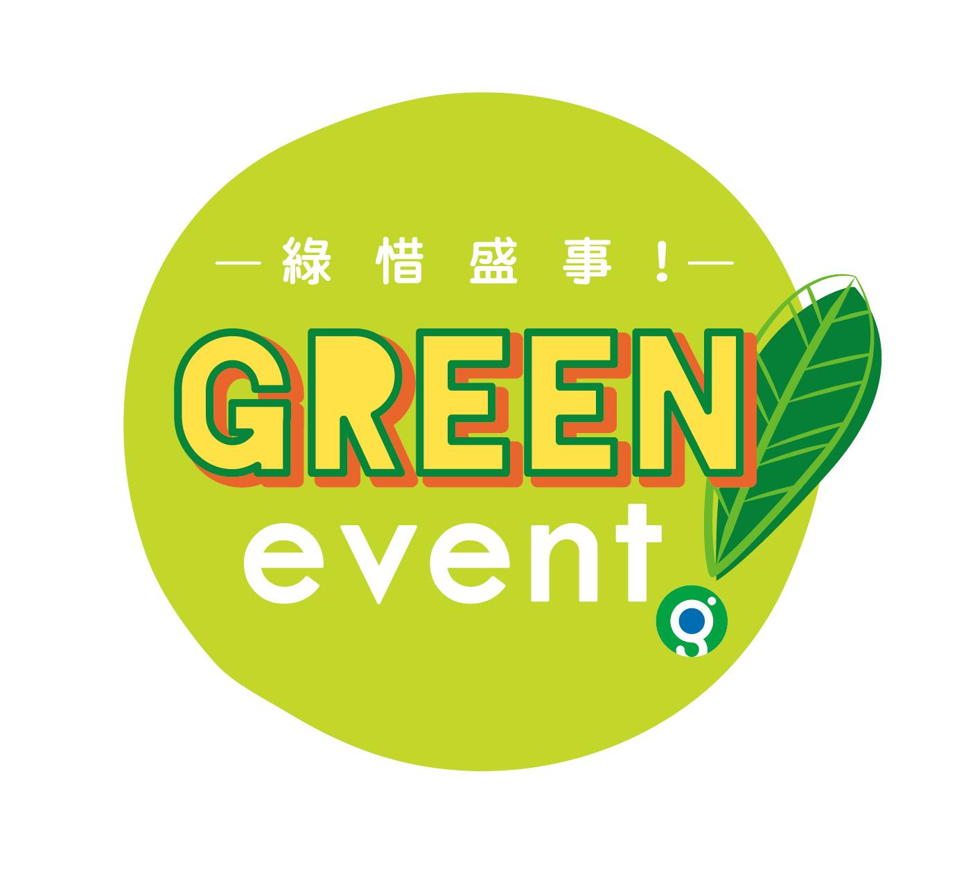 Green Event-main logo-CS5OL_white-01