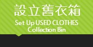 icon_Used Clothes