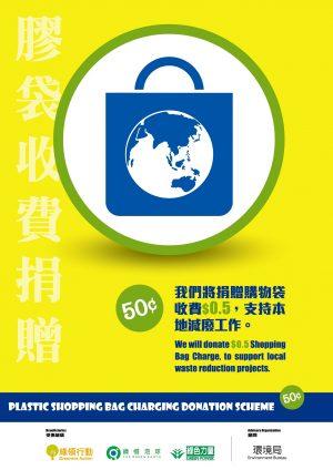 plastic bag donation2